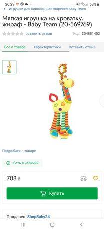 развивающий мягкий жираф