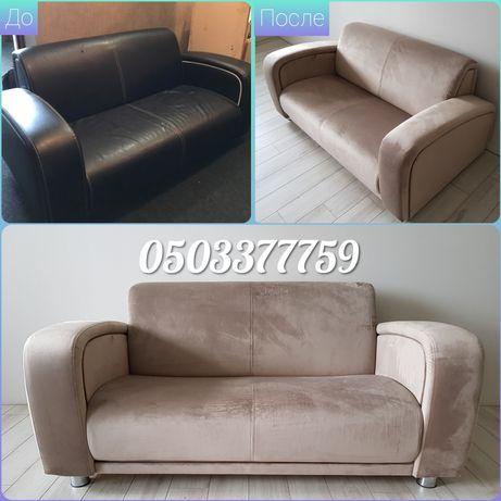 Перетяжка,реставрация,замена обивки мебели,дивана,кресла,уголка,стула