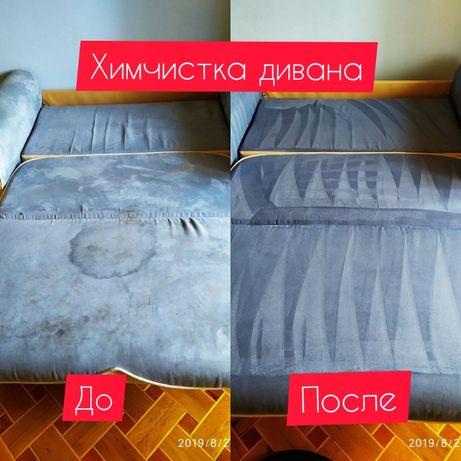 Химчистка диванов, матрасов, ковров и ковролина на дому в Харькове