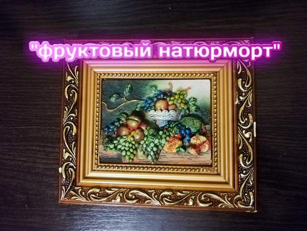 "Картина ""фруктовый натюрморт"""