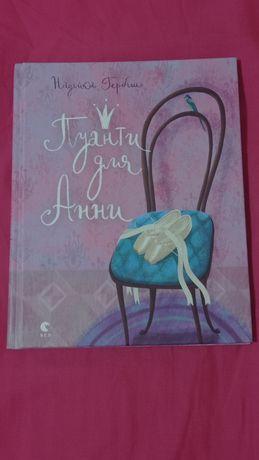 """Книга """"Пуанти для Анни"""""""