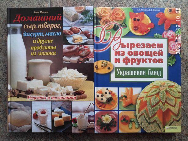 """""""Украшение блюд""""  И. Степанова,"""