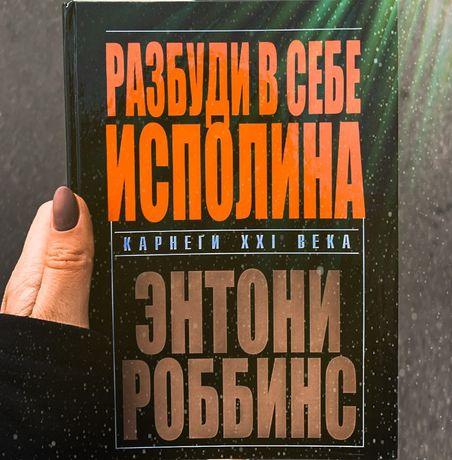 Книга Разбуди в себе исполина Автор Энтони Роббинс купить
