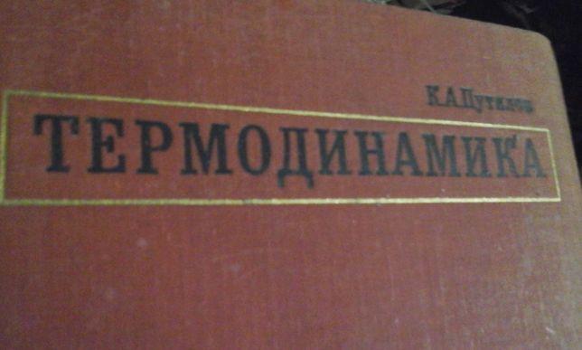 Усебники старые СССР Термодинамика Путилов
