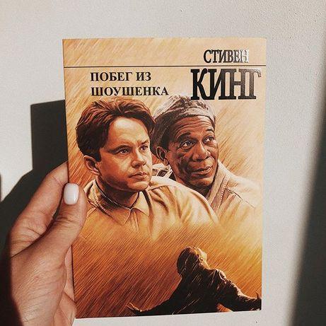 Книга Побег из шоушенка