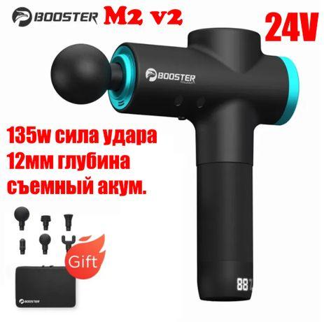 Booster M2 24V Массажер Оригинал Не путать с 12V Type C ! См. 8 фото