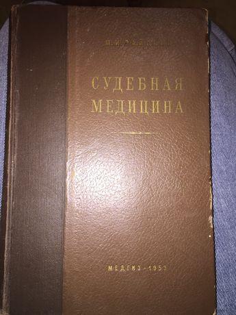 Судебная медицина 1953 года
