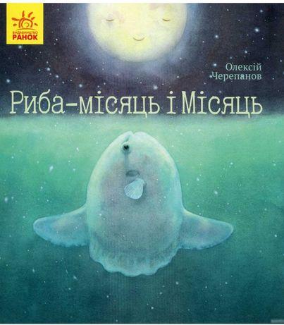"""Книга """"Риба Місяць і Місяць"""""""