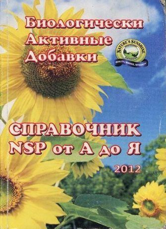 """Книга: """"Биологически активные добавки. Cправочник NSP от А до Я"""""""