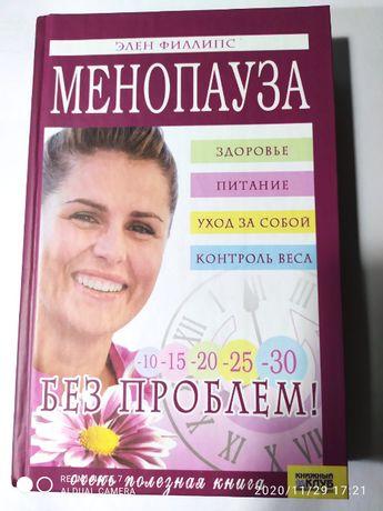 Элен Филлипс - «Менопауза без проблем!»