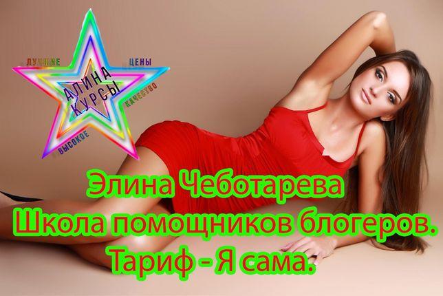 Элина Чеботарева - Школа помощников блогеров. Тариф - Я сама.