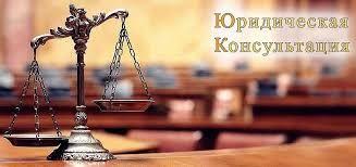 Юридические услуги адвокат юрист