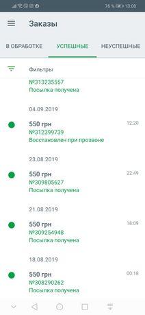 Продам действующий интернет-магазин на  ROZETKA (работает с 2019)
