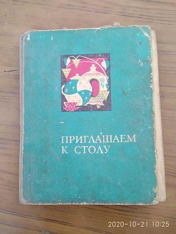 Книга Приглашаем к столу
