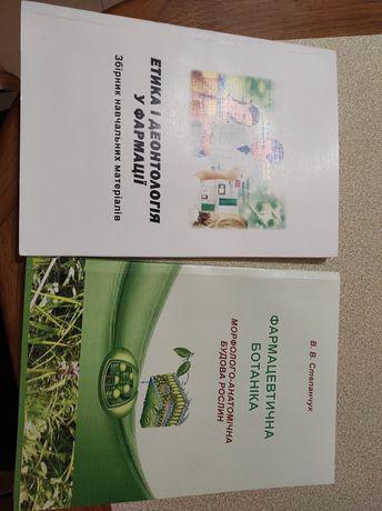 Формацевтичнв ботаніка та етика і деонтологія у фармації