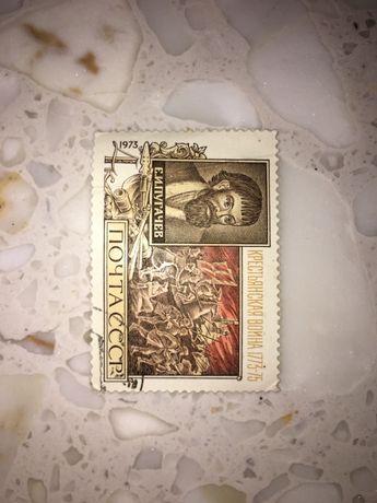 Марка ПУГАЧЕЕ 1973р