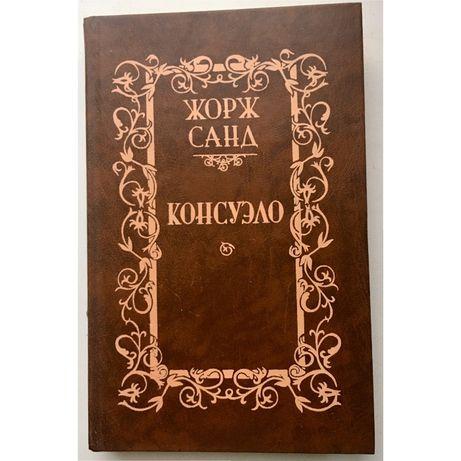 Жорж Санд. Консуэло. 1989 2 тома