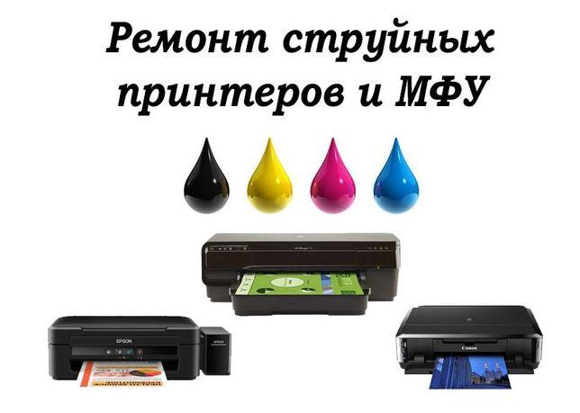 Выезд!Ремонт струйных и лазерных принтеров.Gepard-technoservis.kiev.ua