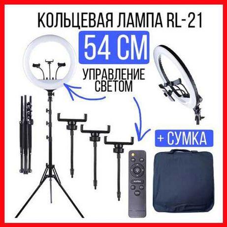 Проф. Кольцевая лампа RL-21 54 см Яркий Свет Сумка/Пульт/Штатив