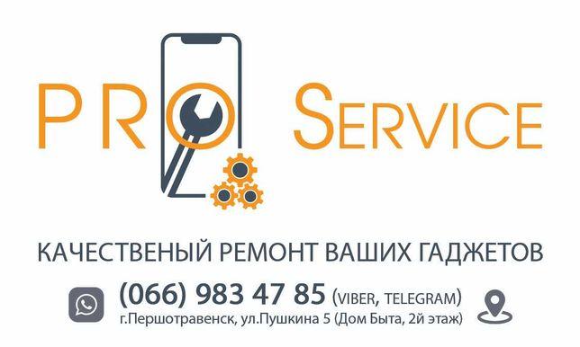 PRO Service   Ремонт твоих гаджетов
