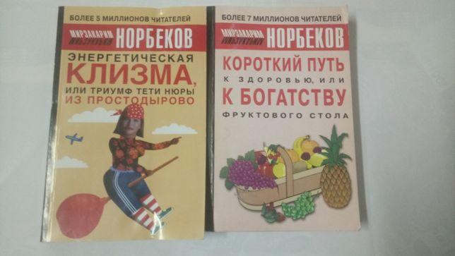 Книги Норбекова Энергетическая клизма , Короткий путь к здоровью