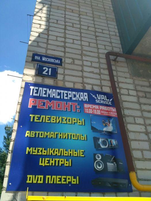 Ремонт телевизоров Красноград - изображение 1