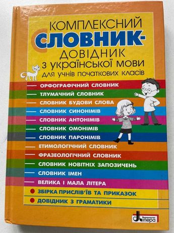 Комплексний словник з української мови для початкових класiв, Рудь