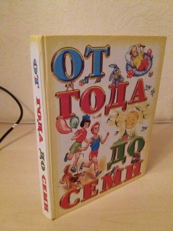 Сказки для малышей - 100 ₽
