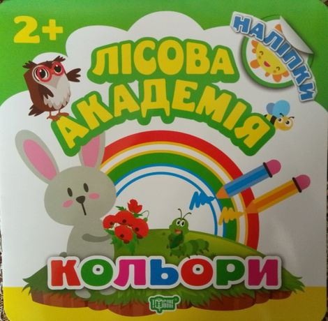 "Развивающая книга ""Лісова академія. Кольори"" 2+ с наклейками"