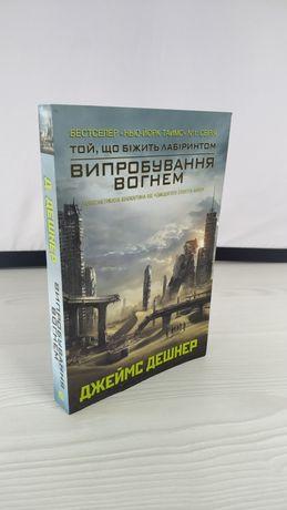 """Книга """"Той, що біжить лабіринтом. Випробування вогнем"""" Джеймс Дешнер"""