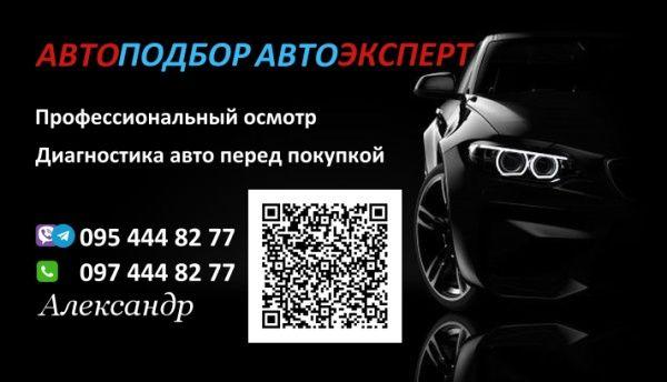 Автоподбор Автоэксперт Проверка диагностика подбор авто перед покупкой