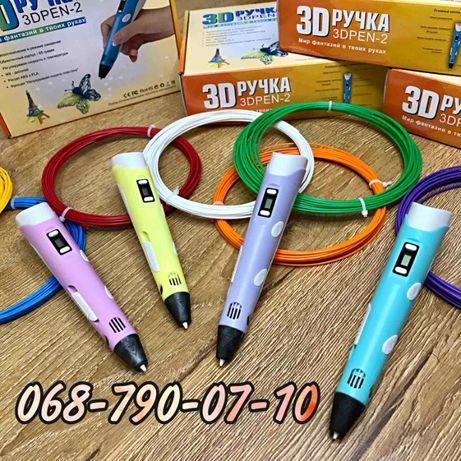 3Д ручка 3D PEN с дисплеем + 59 МЕТРОВ ПАЛАСТИК В НАБОРЕ !