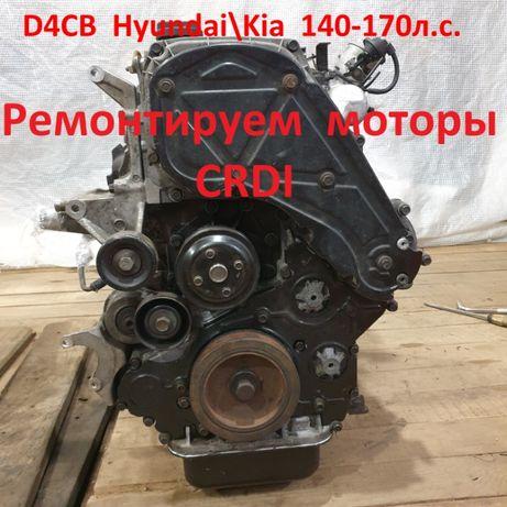 Двигатель D4CB 2.5 CRDI Hyundai\Kia 170 и 140