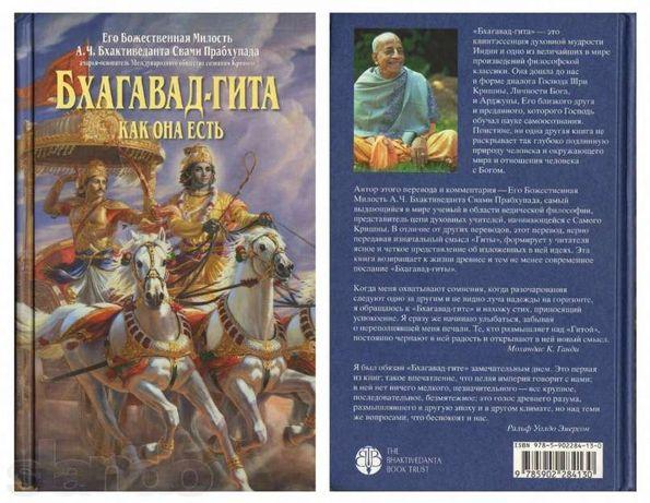 Книгу Бхагавад-Гита (как она есть)
