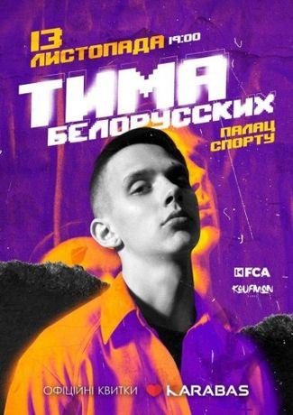 Продам билет на Тиму Белорусских Фан 2
