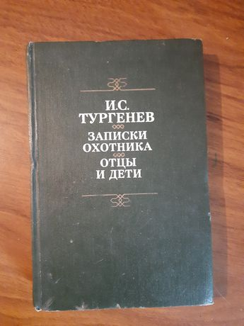 И. С. Тургенев   .