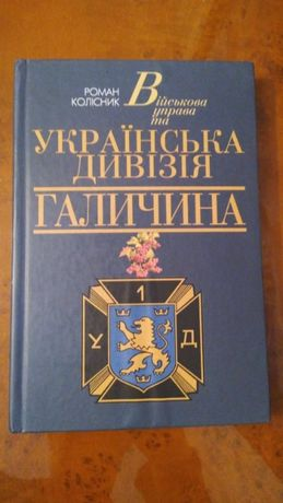 """Книга """"Українська дивізія Галичина"""" Р. Колісник. НОВАЯ"""