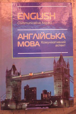 Англійська мова комунікативний аспект (English Communicative Aspect)