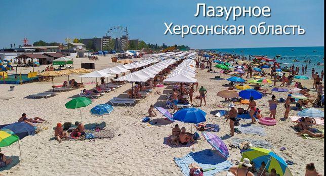 Отдых на берегу Черного моря. П.г.т Лазурное