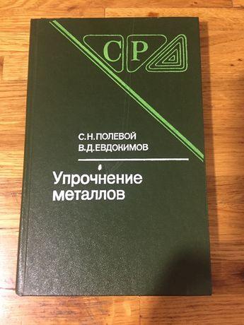 Упрочнение ( обработка) металлов, С.Н.Полевой