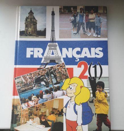 Продам хороший учебник по французскому для 2 класса