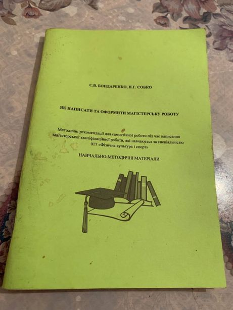 Книга для написания МАГИСТЕРСКИХ РАБОТ