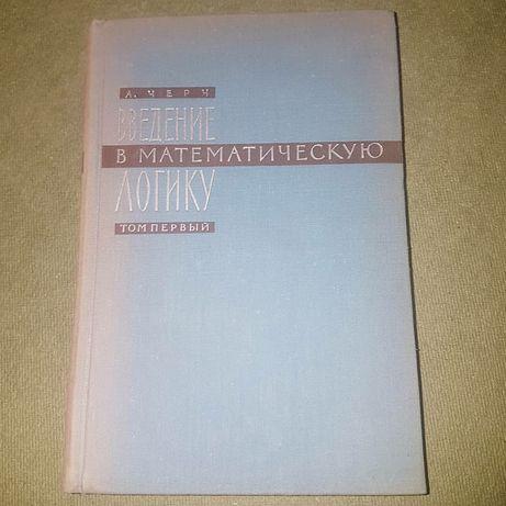 Введение в математическую логику Черч