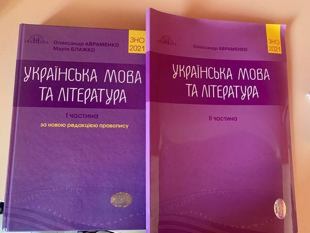 Книга по подготовке к зно