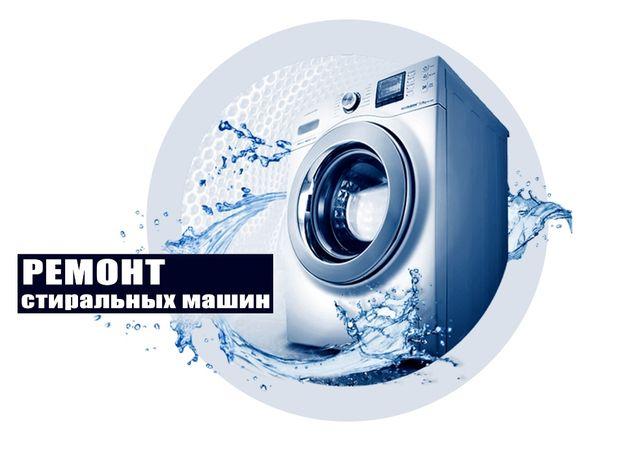 Ремонт стиральных машин в Василькове