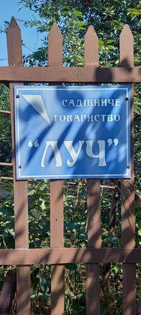 (KV) Продается дача, дачный участок . Район ЗАЗ.