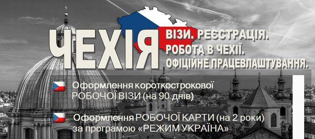 Візи робота за кордоном Чехія Польща виза