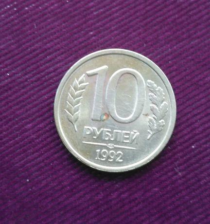Монета 10 рублей России 1992 г.