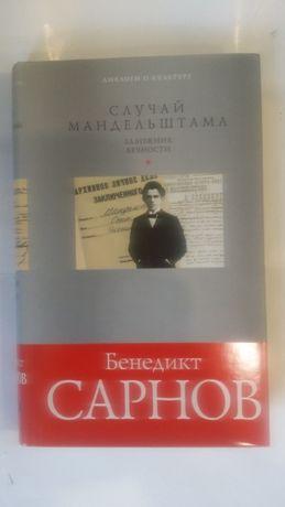 Сарнов Б. Случай Мандельштама. Заложник вечности. М. Эксмо, 2006 год.