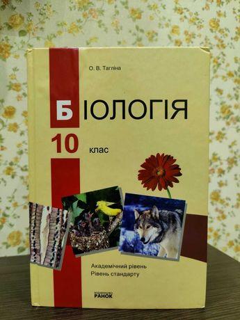 Біологія 10 клас Тагліна О.В. Биология 10 класс.